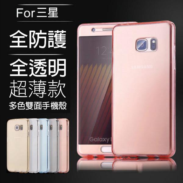 新款三星S7 S8 edge plus 手機殼360度前後全包保護套透明超薄