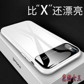 蘋果x手機殼iPhoneXsMax男女款超薄iPhone xs max玻璃鏡面plus全包邊 DN16779【花貓女王】