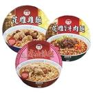 台酒碗麵組合(花雕雞+麻油雞+酸菜牛)【愛買】
