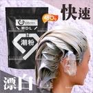 【上課練習專用】派迪退色褪色快速漂粉白劑白髮神器-480g [52698]