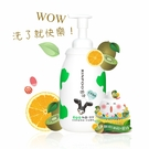 潤波 1/2全脂牛奶制菌沐浴慕絲 700...