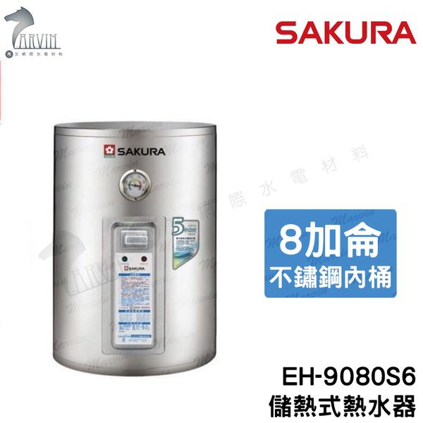 《櫻花牌》儲存式電熱水器 EH-9080S6 8加侖(立式) 電熱水器 不鏽鋼內桶 水電DIY