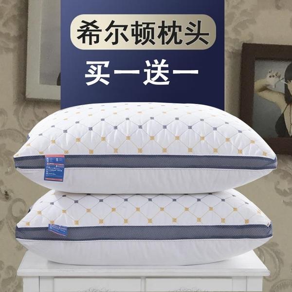 枕頭雙人不塌陷枕芯一對裝防螨可水洗家用防螨蟲枕頭芯高枕不變形 陽光好物