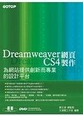 二手書博民逛書店《Dreamweaver CS4網頁製作 - 為網站提供創新而專