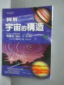 【書寶二手書T1/科學_MIV】圖解宇宙的構 _磯部秀三, 郭淑娟