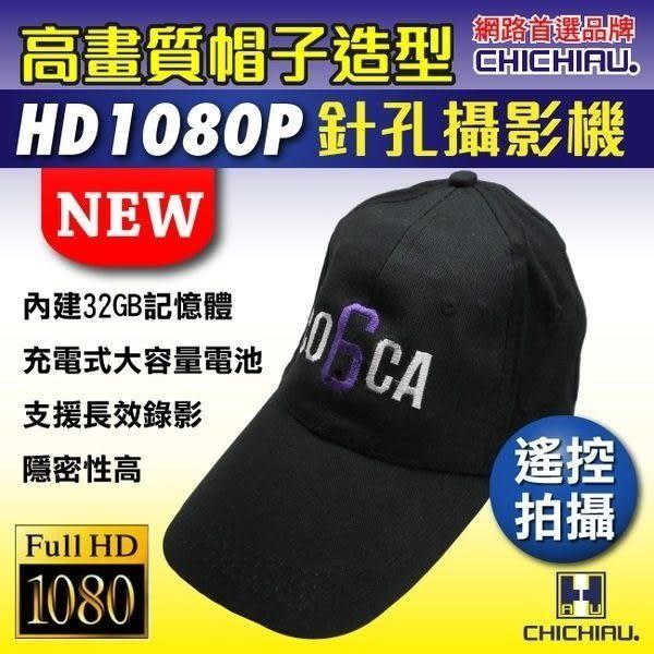 【CHICHIAU】Full HD 1080P 帽子造型微型針孔攝影機(32G)/密錄/蒐證@四保科技