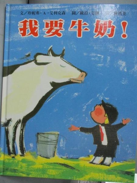【書寶二手書T3/少年童書_ZIH】我要牛奶_珍妮弗‧A‧艾利克森