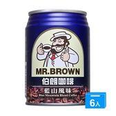 金車伯朗藍山咖啡240ml*6入【愛買】