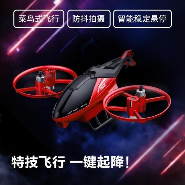 空拍機小型遙控飛機直升機耐摔飛行器兒童玩具男孩小學生航拍無人機模型【全館免運】
