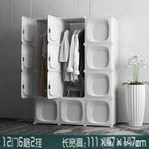 衣櫃子簡約現代經濟型租房實木板式省空間組裝塑料臥室布衣櫥 igo全網最低價