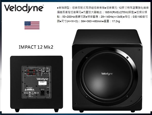 盛昱音響【現貨殺公司貨三年保固】美國 Velodyne impact 12 MK2 超低喇叭 ~ 現貨可自取