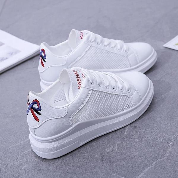 小白鞋女新款百搭韓版學生鏤空運動網鞋透氣網面白鞋子潮 黛尼時尚精品