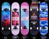 滑板 專業四輪滑板初學者兒童成人青少年男女公路雙翹楓木滑板車 數碼人生