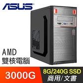 【南紡購物中心】華碩系列【絕世無雙】AMD 3000G雙核 文書電腦(8G/240G SSD)