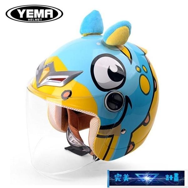 頭盔 野馬四季兒童頭盔女童可愛卡通寶寶幼兒電動電瓶車安全帽灰盜男孩 完美計畫 免運