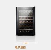 電子紅酒櫃 Sicao/新朝 JC-65B紅酒櫃恒溫酒櫃家用小型雙芯片電子紅酒櫃冰吧 DF 風馳