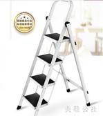 梯子家用折疊人字梯室內加厚三四步五步樓梯小扶梯多功能爬梯 aj6248『美鞋公社』