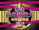 2018華語舞曲玩很大 有夠讚精選 CD 免運 (購潮8)