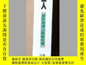 二手書博民逛書店罕見高速巨人——資訊高速公路豪俠傳(大32開一厚冊)Y17140
