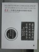 【書寶二手書T7/收藏_PCS】POLY保利_稽古-中國文房藝術與紫砂茗具_2018/6/20