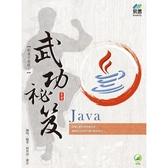 Java 武功祕笈
