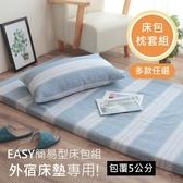 R.Q.POLO 簡式床包枕套組/床墊換洗布套/單人3X6.2尺