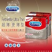 ★全館免運★送潤滑液 杜蕾斯Durex保險套3入X2盒超薄裝更薄型衛生套3片裝*2共6入裝情趣用品