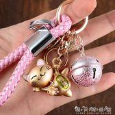掛件 鑰匙扣女韓國可愛個性創意小鈴鐺時尚百搭卡通招財貓汽車鑰匙掛件 晴天時尚館