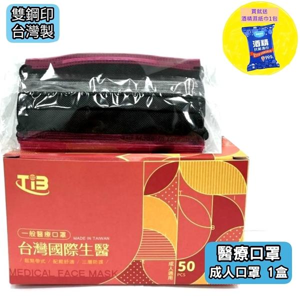 (雙鋼印)(黑+酒紅邊款式近中衛口罩配色) 成人醫療口罩平面 (50入/盒) (台灣國際生醫)送酒精溼紙巾