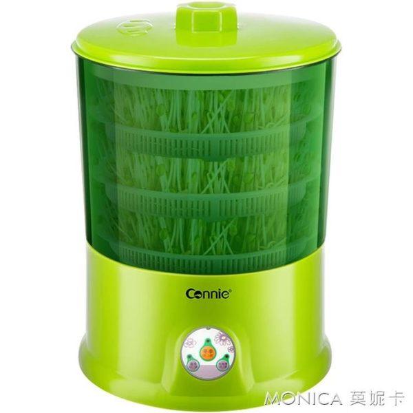 豆芽機家用全自動特價清倉正品大容量發豆牙菜桶生綠豆芽罐盆 莫妮卡小屋