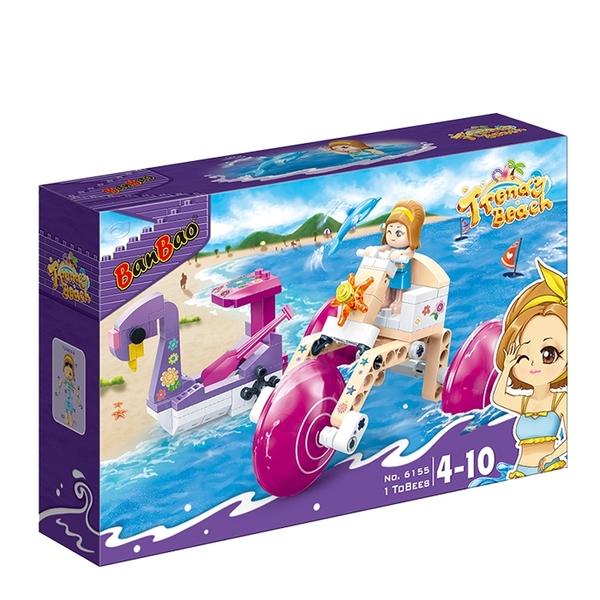 魅力沙灘系列 NO.6155水上競技 【BanBao邦寶積木楚崴】