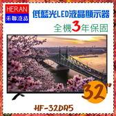 【HERAN禾聯】32吋 低藍光LED 液晶顯示器《HF-32DA5》全機三年保固