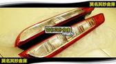 莫名其妙倉庫【2P038 RS尾燈】05~12福特原廠RS500後燈 Ford 福特 FOCUS MK2 升級件
