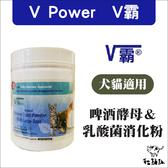 VET POWER[V霸啤酒酵母&乳酸菌消化粉,400g]