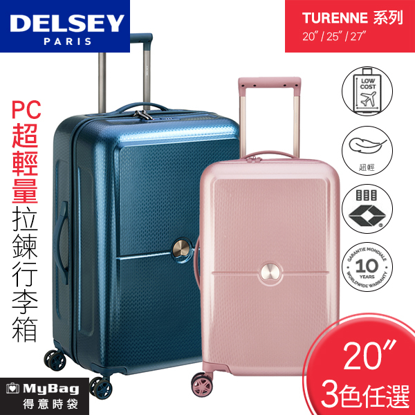DELSEY 行李箱 TURENNE 20吋 PC拉鍊旅行箱 超輕量登機箱  001621801 得意時袋