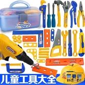 家家酒兒童工具箱套裝修理維修螺絲刀玩具男孩【英賽德3C數碼館】