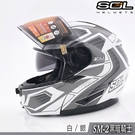 SOL SM-2 黑暗騎士 白銀 內藏墨鏡 SM2 可掀式 全罩式 可樂帽 雙D扣 免運送好禮