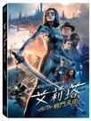 【停看聽音響唱片】【DVD】艾莉塔:戰鬥...