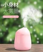 加濕器迷你usb靜音臥室孕婦嬰兒空氣補水噴霧車載空調家用室內辦公室桌面QM 向日葵
