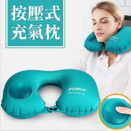 按壓自動充氣U型枕頭 便攜旅行枕 護頸枕 脖子U形枕