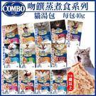*WANG*【14包組】COMBO PR...