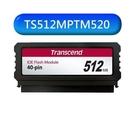 新風尚潮流 創見 記憶卡模組 【TS512MPTM520】 512MB IDE DOM 快閃記憶卡 40pin垂直型