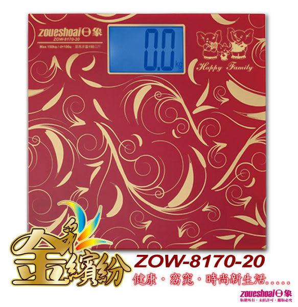 日象 電子體重計-金彩繽紛 ZOW-8170-20