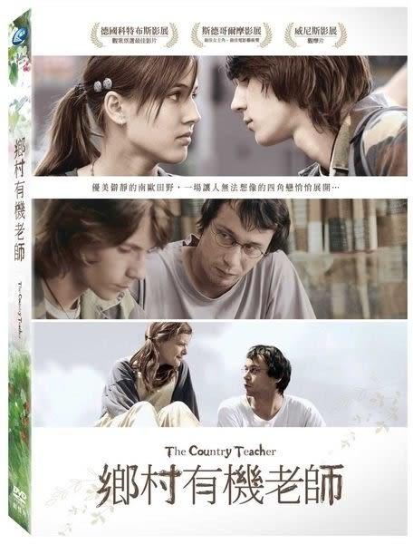 鄉村有機老師 DVD (購潮8)