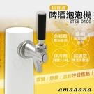 【日本ONE amadana】超音波啤酒泡泡機 STSB-0109