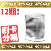 《分期零利率+贈濾材》Honeywell HPA-100APTW / HPA100APTW 抗敏系列 空氣清淨機 (4-8坪)