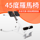 【可調高度】45度羅馬椅/腰背訓練器/伸...