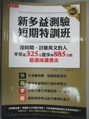 【書寶二手書T1/語言學習_OHK】新多益測驗短期特訓班_杉村健一
