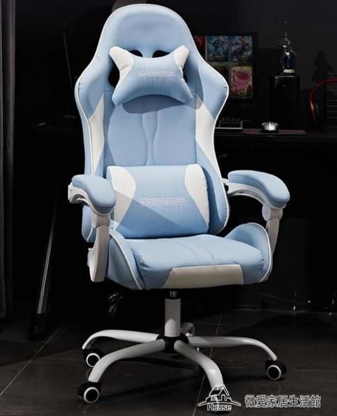 人體工學椅 電競椅游戲椅舒適直播座椅人體工學電腦椅子【快速出貨】