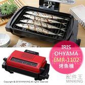 【配件王】日本代購 IRIS OHYAMA EMR-1102 烤魚機 烤箱 燒烤 可烤4尾秋刀魚 烤麵包 小披薩